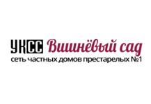 УКСС Вишнёвый сад