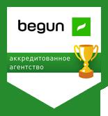 Аккредитованное агентство Begun